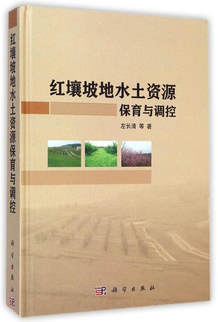 红壤坡地水土资源保育与调控