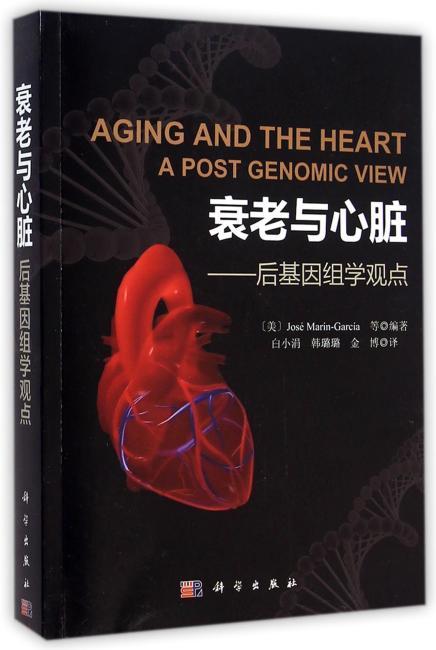 衰老与心脏——后基因组学观点