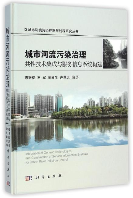 城市河流污染治理共性技术集成与服务信息系统构建