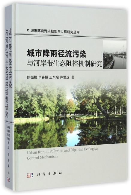 城市降雨径流污染与河岸带生态阻控机制研究