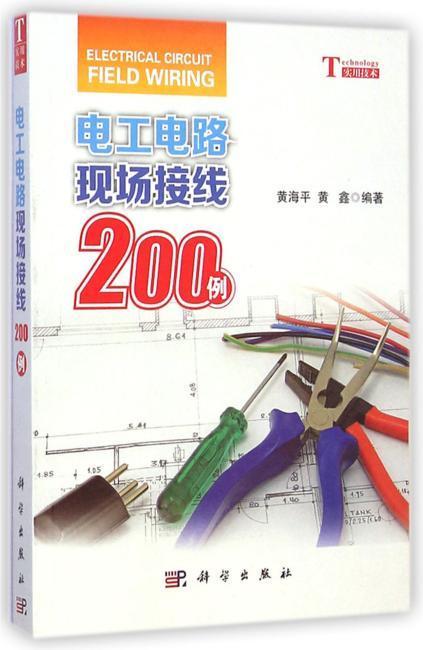 电工电路现场接线200例
