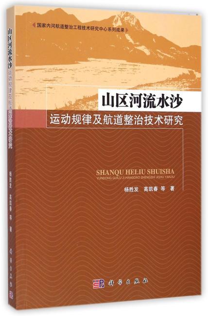 山区河流水沙运动规律及航道整治技术研究