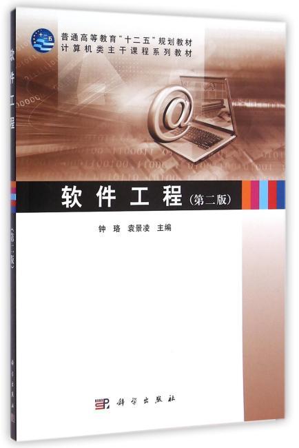 软件工程(第二版)