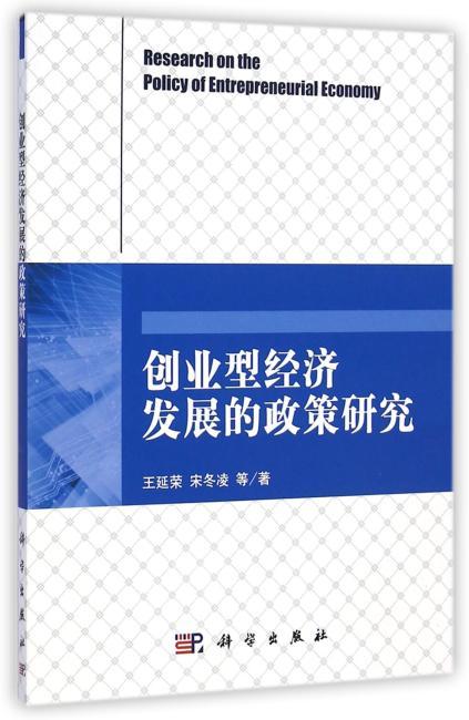 创业型经济发展的政策研究