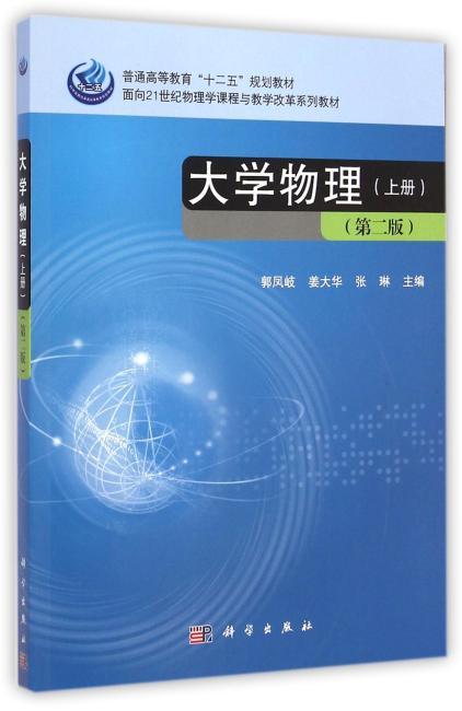 大学物理(上册)第二版