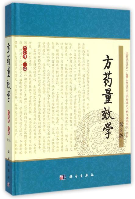 方药量效学(第2版)