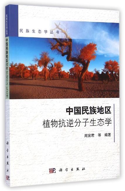 中国民族地区植物抗逆分子生态学