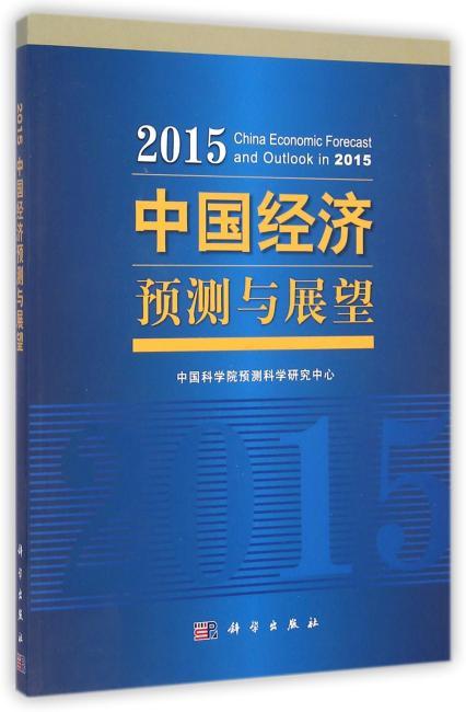 中国经济预测与展望2015