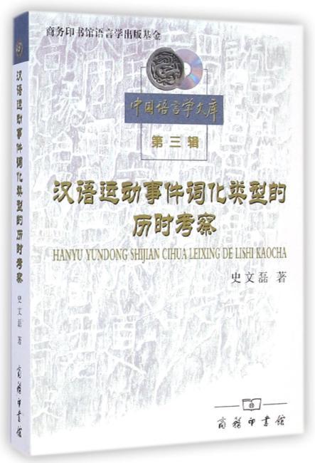 汉语运动事件词化类型的历时考察