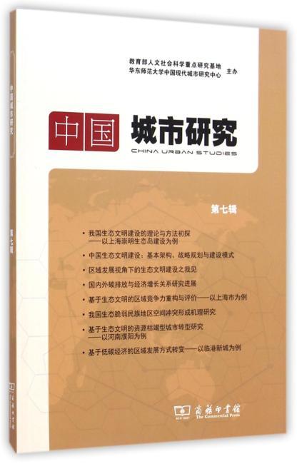 中国城市研究 第七辑