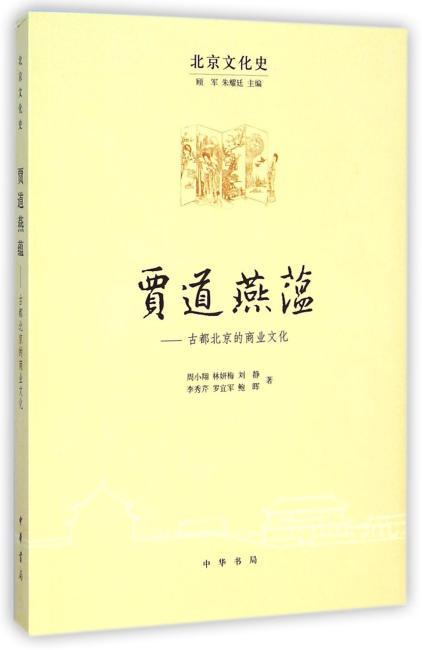 贾道燕蕴——古都北京的商业文化--北京文化史