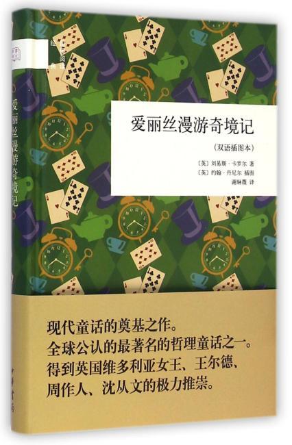 爱丽丝漫游奇境记(双语插图本)(精)--国民阅读经典