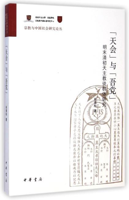 """""""天会""""与""""吾党""""--宗教与中国社会研究论丛"""