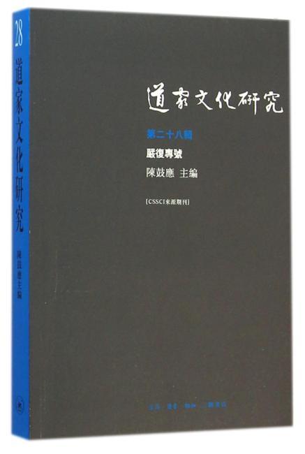道家文化研究(第二十八辑)