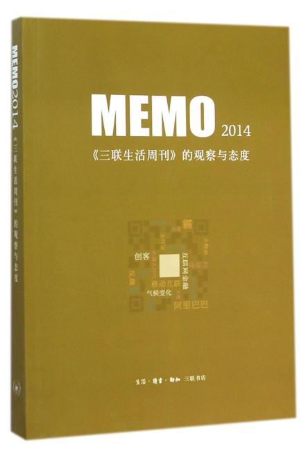 MEMO2014——《三联生活周刊》的观察与态度