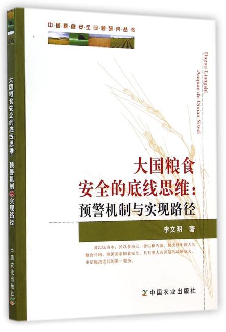 大国粮食安全的底线思维:预警机制与实现路径(中国粮食安全问题研究丛书)