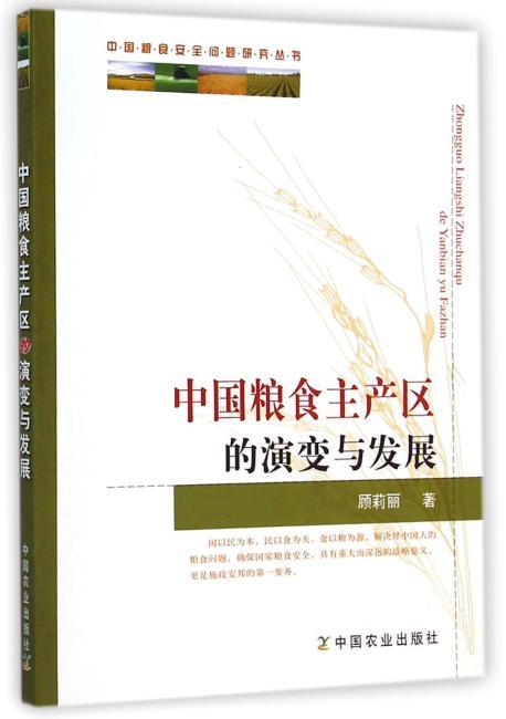 中国粮食主产区的演变与发展(中国粮食安全问题研究丛书)