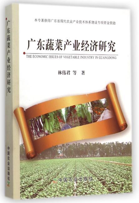 广东蔬菜产业经济研究