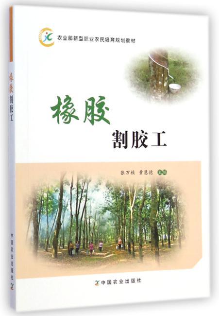 橡胶割胶工(农业部新型职业农民培育规划教材)