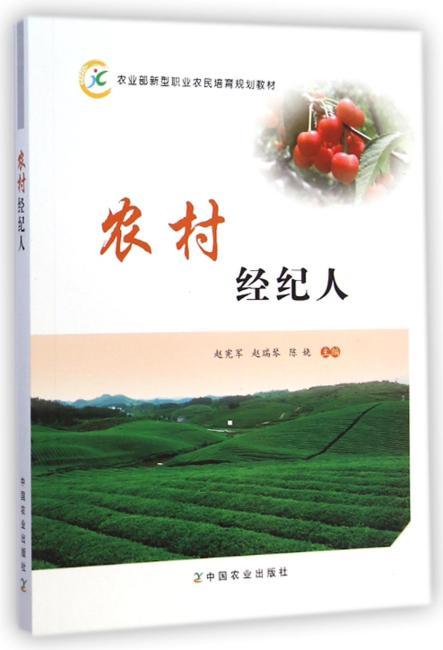 农村经纪人(农业部新型职业农民培育规划教材)