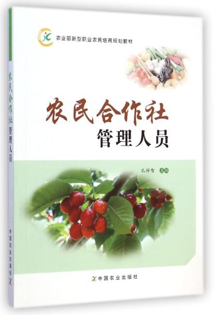 农民合作社管理人员(农业部新型职业农民培育规划教材)