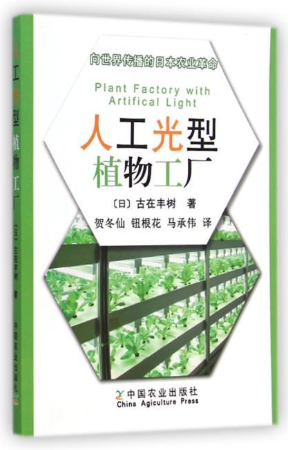 人工光型植物工厂