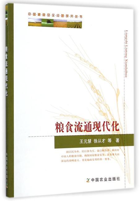 粮食流通现代化(中国粮食安全问题研究丛书)