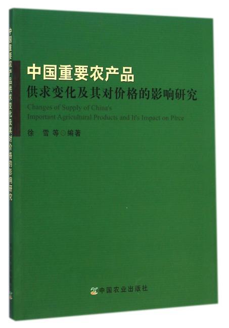 中国重要农产品供求变化及其对价格的影响研究
