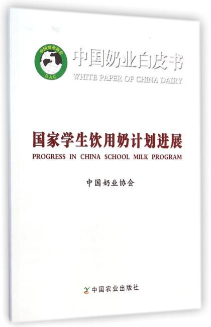 国家学生饮用奶计划进展