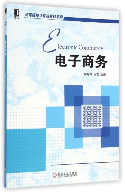 电子商务(高等院校计算机教材系列)