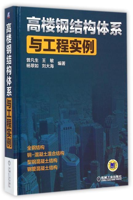 高楼钢结构体系与工程实例