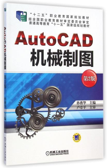 """AutoCAD 机械制图(第2版,""""十二五""""职业教育国家规划教材 普通高等教育""""十一五""""国家级规划教材)"""