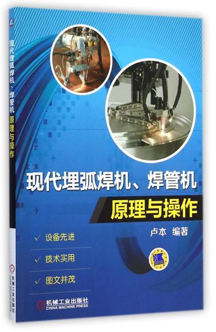 现代埋弧焊机、焊管机原理与操作