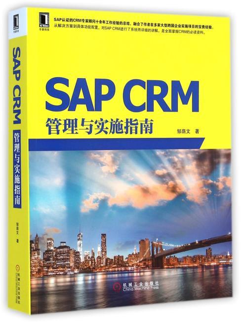 SAP CRM管理与实施指南