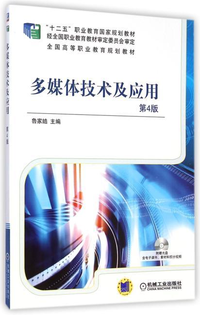 """多媒体技术及应用(第4版,""""十二五""""职业教育国家规划教材 全国高等职业教育规划教材)"""