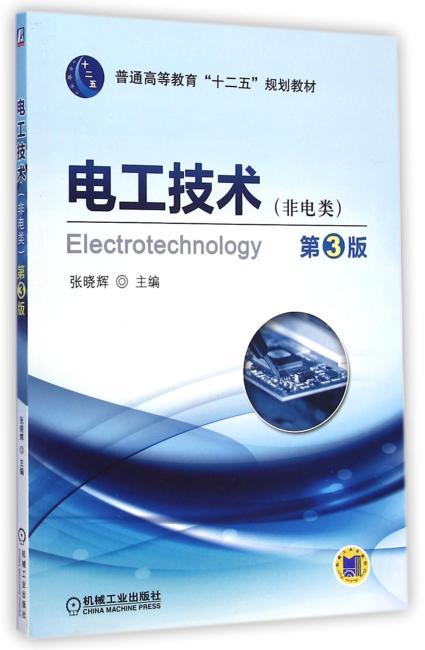 """电工技术 (非电类)(第3版,普通高等教育""""十二五""""规划教材)"""