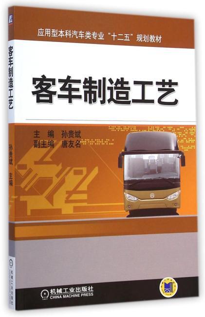 """客车制造工艺(应用型本科汽车类专业""""十二五""""规划教材)"""