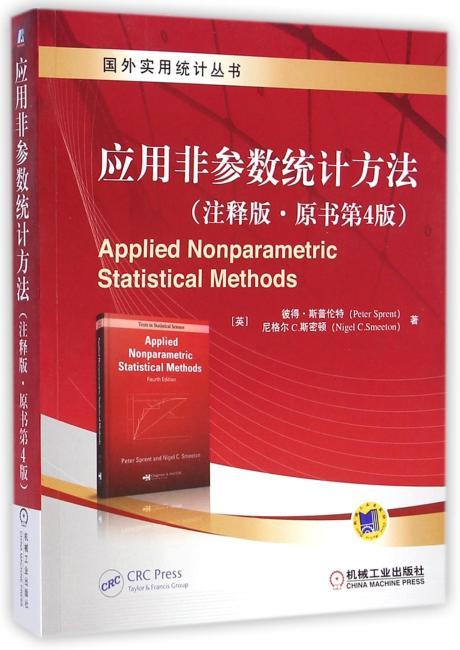 应用非参数统计方法(注释版·原书第4版,国外实用统计丛书)