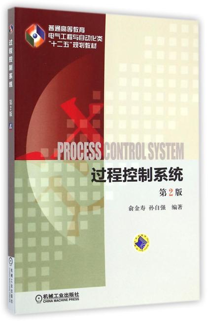 """过程控制系统(第2版,普通高等教育电气工程与自动化类""""十二五""""规划教材)"""