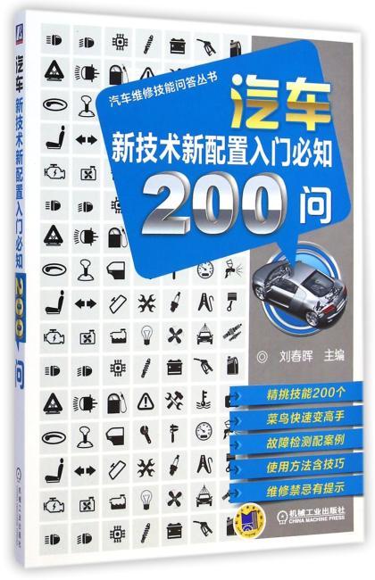 汽车新技术新配置入门必知200问