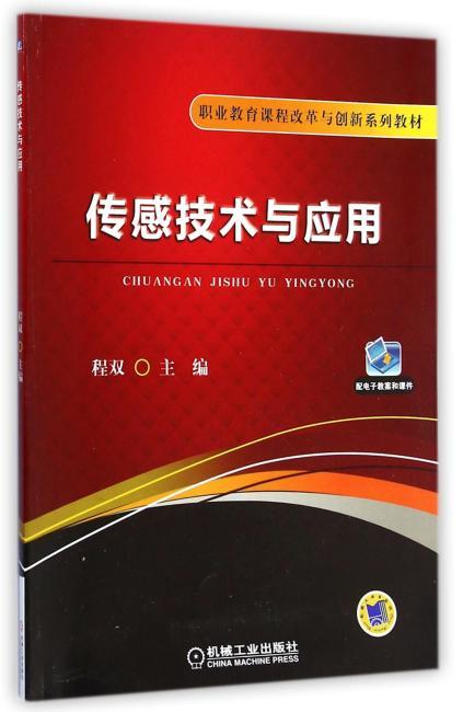传感技术与应用(职业教育课程改革与创新系列教材)