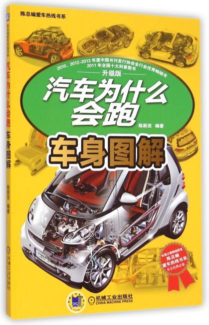 汽车为什么会跑:车身图解(陈总编爱车热线书系)