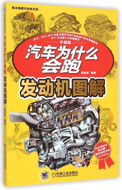 汽车为什么会跑:发动机图解(陈总编爱车热线书系)