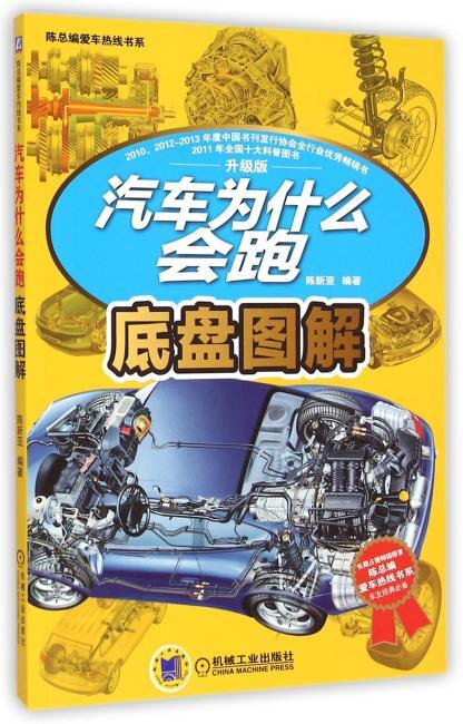 汽车为什么会跑:底盘图解(陈总编爱车热线书系)