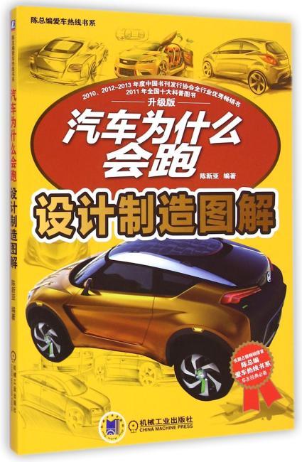 汽车为什么会跑:设计制造图解(陈总编爱车热线书系)