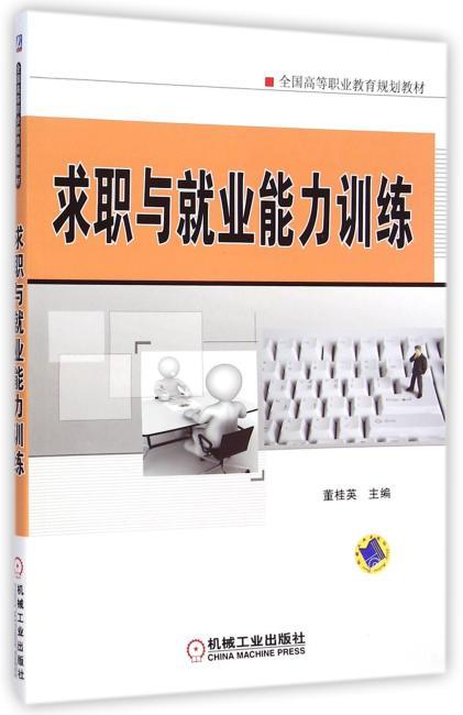 求职与就业能力训练(全国高等职业教育规划教材)