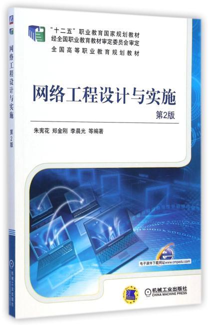 """网络工程设计与实施(第2版 ,""""十二五""""职业教育国家规划教材 全国高等职业教育规划教材)"""