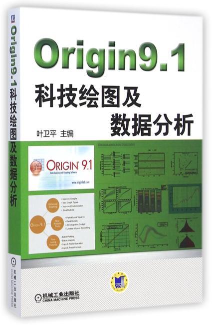 Origin9.1科技绘图及数据分析