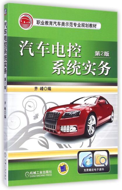 汽车电控系统实务(第2版,职业教育汽车类示范专业规划教材)