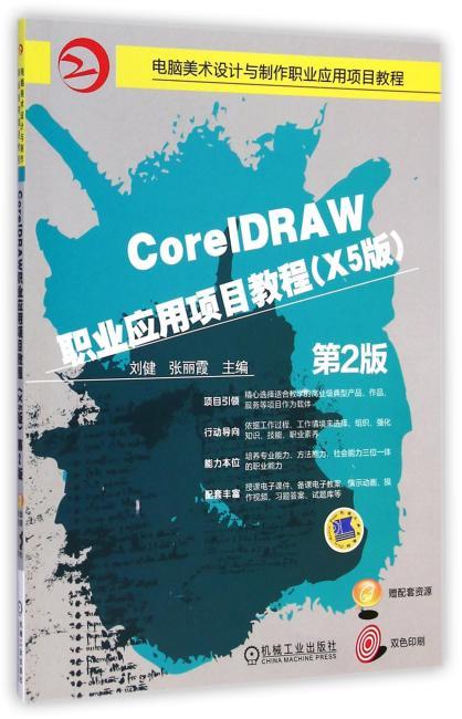 CorelDRAW 职业应用项目教程(X5版)(第2版,电脑美术设计与制作职业应用项目教程)